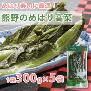 熊野のめはり高菜300g×5袋 熊野の里 omotesando-club