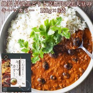 地鶏 丹波黒どりと京都丹波黒大豆のキーマカリー180g×6袋セット 丹波山本|omotesando-club