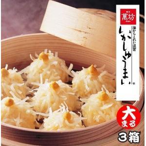 いかしゅうまい大まる3 箱セット 萬坊(敬老のお祝い用途でお届け不可)|omotesando-club