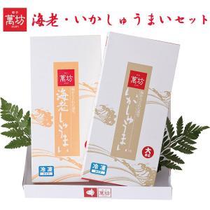 海老・いかしゅうまいセット 萬坊(敬老のお祝い用途でお届け不可)|omotesando-club