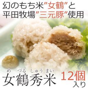 女鶴秀米(めづるしゅうまい)12個セット 治郎兵衛 お歳暮のし対応可|omotesando-club