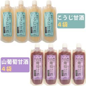 お中元 甘酒8袋セット(山葡萄甘酒×4袋、こうじ甘酒×4袋)(濃縮タイプ)(糀屋もとみや)|omotesando-club