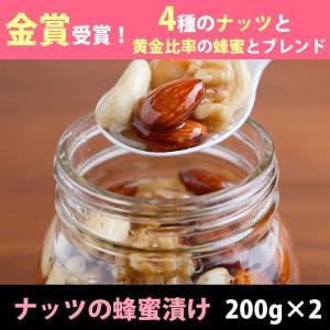 金賞受賞 ナッツの蜂蜜漬け 200g×2 MY HONEY マイハニー(お歳暮のし対応可)|omotesando-club