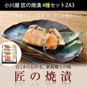 小川屋 匠の焼漬 4種セットTY320(さけ焼漬、ハラス焼漬、 さば焼漬、さんま焼漬、)(新潟の郷土料理) お中元のし対応可|omotesando-club