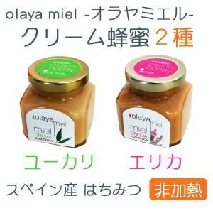 オラヤミエル クリーム蜂蜜セット(ユーカリ・エリカ) 各150g (スペイン産 はちみつ・非加熱)|omotesando-club
