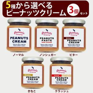 (26日9:59まで5倍)無添加 ピーナッツクリーム&ペースト5種から選べる3個セット(ピーナッツカンパニー) omotesando-club