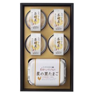 阪本鶏卵 農園からのおくりもの星の里たまごと茶碗蒸しギフトセ...