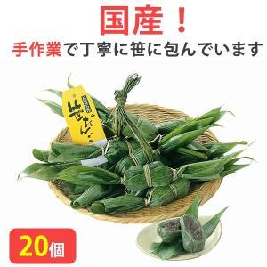 国産 笹だんご20個セット(10個×2袋) 港製菓 お歳暮のし対応可|omotesando-club