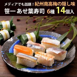 笹一 紀州あせ葉寿司 14個入 A289 鯖3個・さんま3個・鯛2個・アジ2個・鮭2個・海老2個(お歳暮のし対応可)|omotesando-club