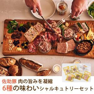 佐助豚 肉の旨みを凝縮した6種の味わいシャルキュトリーセット 久慈ファーム お歳暮のし対応可|omotesando-club