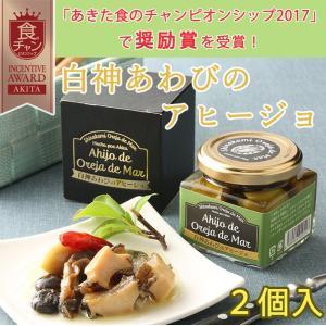 白神あわびのアヒージョ 2個入り 日本白神水産 (アワビ 鮑)|omotesando-club