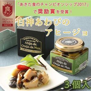 白神あわびのアヒージョ 3個入り 日本白神水産 (アワビ 鮑)|omotesando-club