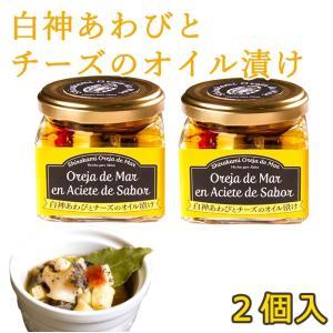 白神あわびとチーズのオイル漬け 2個入 日本白神水産 (アワビ 鮑)|omotesando-club