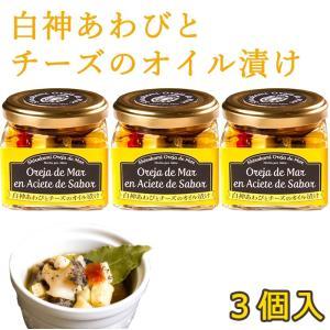 白神あわびとチーズのオイル漬け 3個入 日本白神水産 (アワビ 鮑)|omotesando-club
