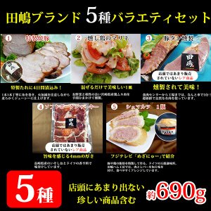 田嶋ブランド 5種バラエティセットA 690g 田嶋ハム工房|omotesando-club