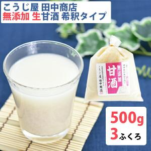 生甘酒 米麹 無添加 甘酒 500g×3袋 約2倍希釈タイプ...