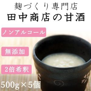 (21日9:59まで5倍)甘酒 米麹 無添加 500g 5袋 こうじ屋田中商店|omotesando-club