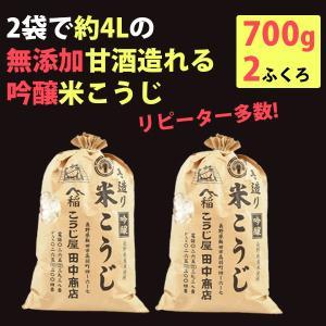 米麹の甘酒が作れる米こうじ 700×2袋 1袋約甘酒2L用 甘酒の作り方付き(こうじ屋田中商店)