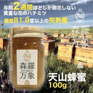 (27日9:59まで2倍)森羅万象 はちみつ 天山蜂蜜 100g 年間でわずか二週間ほどしか開花しない貴重な花の蜜/日付け指定不可|omotesando-club