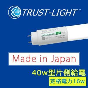 エコトラスト社製 片側給電40w形LED直管蛍光灯 1本|omotesando-club