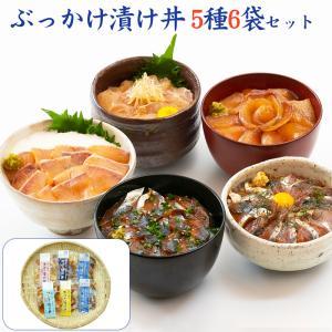 土佐の海鮮丼5種6袋セット(うるめいわし漬け丼2袋、さば・タイ・カンパチ・ブリ各1袋)(敬老のお祝い用途でお届け不可)|omotesando-club