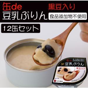 豆乳ぷりん(黒豆入り)12缶セット|omotesando-club