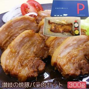 焼豚バラ肉300gギフトセット(YP-B300)讃岐の焼豚専門店 焼き豚P お歳暮のし対応可|omotesando-club