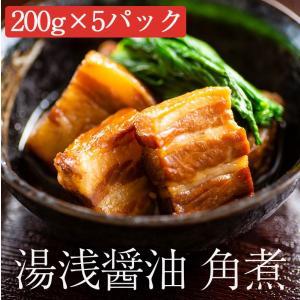 湯浅醤油豚角煮200g×5パック(蔵匠 樽仕込み醤油を使用)|omotesando-club