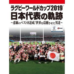 ラグビーワールドカップ2019 日本代表の軌跡 ~悲願のベスト8達成! 世界を震撼させた男達~ DVD 新品