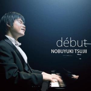 debut 辻井伸行 2枚組 CD 新品