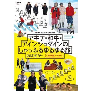 アキナ・和牛・アインシュタインのしゃっふるゆるゆる旅 のはずが・・・ ~時間制限アリ! 編~ DVD 新品