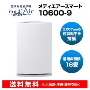 空間除菌清浄機 mediAirSmart メディエアースマート 10600-9 (18畳) omsp-sp