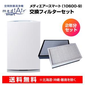 空間除菌清浄機 mediAirSmart メディエアースマート 10600-9 交換フィルターセット(2年分) omsp-sp