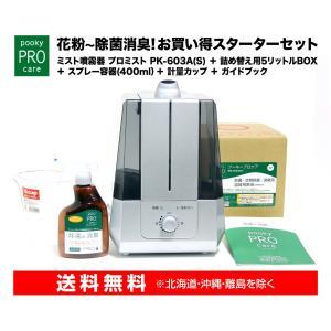 次亜塩素酸水 噴霧器 プロミスト PK-603A(S)+詰め替え用5リットルBOX スターターセット omsp-sp