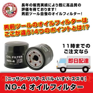 NO-4 JAPAN MAX オイルフィルター【ニッサン・マツダ・スバル・いすゞ・スズキ】|omt-store
