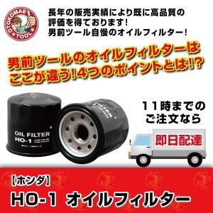 HO-1 JAPAN MAX オイルフィルター【ホンダ】 オイルエレメント オイル濾過|omt-store