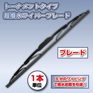 トーナメントタイプ 超撥水ワイパーブレード 380mm 1本 omt-store