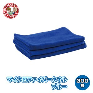 マイクロファイバータオル クロス ブルー 300枚セット