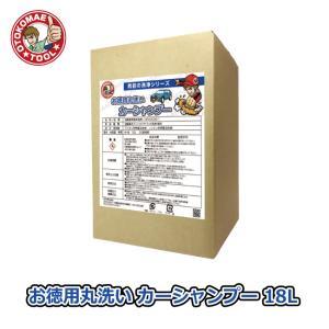 お徳用まる洗いカーシャンプー18L omt-store
