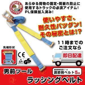 ラッシングベルト レール (Rフック) 5m 荷締め機 ガッチャ ラチェット式荷締めベルト トラック用荷締めベルト|omt-store