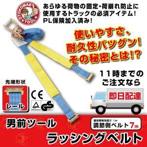 ラッシングベルト レール (Rフック) 7m 荷締め機 ガッチャ ラチェット式荷締めベルト トラック用荷締めベルト|omt-store