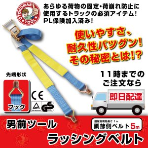 ラッシングベルト フック (Jフック) 5m 荷締め機 ガッチャ ラチェット式荷締めベルト トラック用荷締めベルト|omt-store