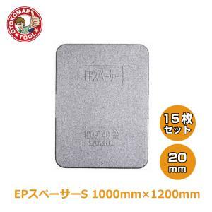 メーカー直送・15枚セット/EPスペーサーS 20mm×1000mm×1200mm omt-store