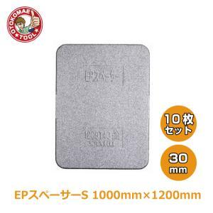 メーカー直送・10枚セット/EPスペーサーS 30mm×1000mm×1200mm omt-store