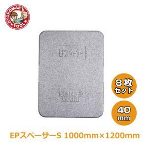 メーカー直送・8枚セット/EPスペーサーS 40mm×1000mm×1200mm omt-store