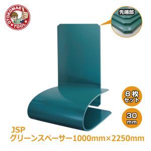 メーカー直送・8枚セット/JSPグリーンスペーサー 30mm×1000mm×2250mm omt-store