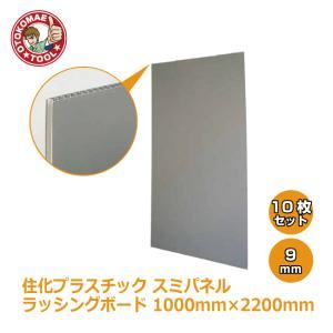 メーカー直送・10枚セット/スミパネル(ラッシングボード) WN09180 9mm×1000mm×2200mm omt-store