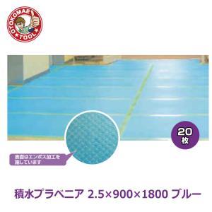 メーカー直送・20枚/積水プラベニア 2.5×900×1800 ブルー omt-store