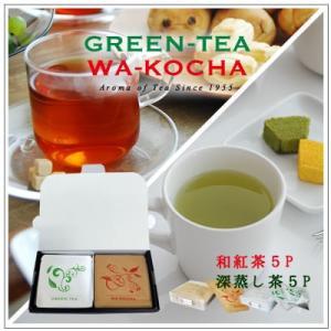 【ティーパックギフトセット】Aroma of Teaシリーズ 深蒸し茶5袋ケース入り・和紅茶5袋ケース入り 贈答箱入1,500円|omuraen