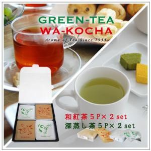 【ティーパックギフトセット】Aroma of Teaシリーズ 深蒸し茶5袋ケース入り・和紅茶5袋ケース入り 各2ケースずつ贈答箱入2,750円|omuraen
